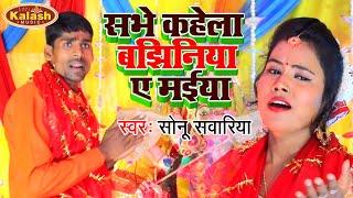 #Video Sonu Sawariya का बाझिन गीत   सभे कहेला बझिनिया ए मईया   Bhojpuri Devi Geet 2020