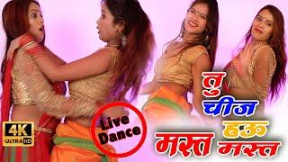 #Superhit जोड़ी का Kavita yadav के Song पे एक Naya Dhamaal   Tu Chiz Hau Mast Mast    Bhojpuri Song
