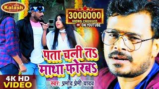 #VIDEO |#Pramod Premi Yadav | पता चली त माथा फोरब | Superhit Bhojpuri Song 2021 | #KALASH_MUSIC