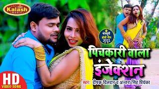 #VIDEO |#Deepak_Dildar का नया सुपरहिट होली | पिचकारी वाला इंजेक्शन | Holi Song 2021 |#Kalash_Music