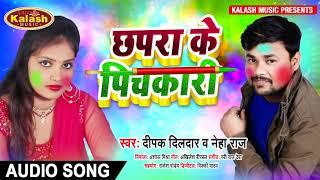 #Deepak_Dildar का Holi Songs 2021 | छपरा के पिचकारी |#Neha_Raj | Superhit Bhojpuri Holi Songs 2021
