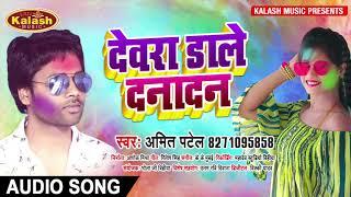 Amit Patel का सबसे फाडू होली गीत 2021 | Devra Dale Danadan - देवरा डाले दनादन | Bhojpuri Holi 2021