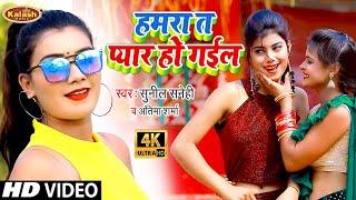 #VIDEO | #Sunil_Sanehi और #Antima_Sharma का नया धमाका | हमरा त प्यार हो गईल | Bhojpuri Song 2021