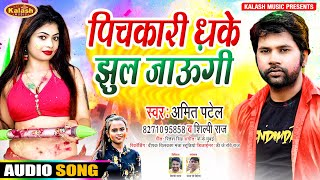 #2021_Ka_Holi_Song | पिचकारी धके झूल जाऊंगी | Amit Patel,Shilpi Raj | Pichakari Dhake Jhul Jaungi