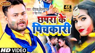 #VIDEO |#Deepak Dildar & Neha Raj | छपरा के पिचकारी | Bhojpuri Holi Video Song 2021 |#Kalash_Music
