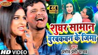 #Video - #Pramod Premi Yadav - शुघर सामान बुरबकवन के जिमा - Bhojpuri Holi Song 2021