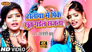 #Video || #Pardeshi Babu | #होलीया मे पिके सूत  गईल सजना | #Holiya Me Pike Sute Gail Sajana |Holi