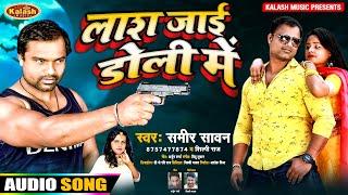 #Samir Sawan व Shilpi Raj बेवफाई का इतना दर्द भरा गाना नहीं देखा होगा | लाश जाई डोली मे | Lash Jai