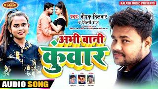 #Deepak Dildar, #Shilpi Raj के सुपरहिट गाना 2021 | हम त बन गईनी मम्मी तू अभी पढ़ते बाड़ का | 2021