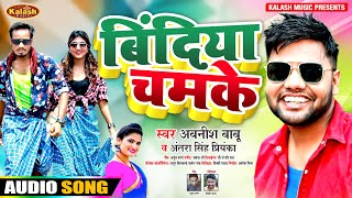 #Awanish Babu व #Antra Singh Priyanka के सुपरहिट गाना 2021 | बिंदिया चमके | Bindiya Chamake Bhojpuri