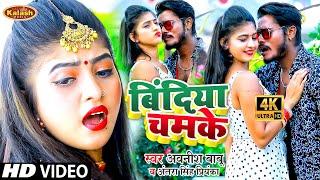 #Video - #Awanish Babu व #Antra Singh Priyanka | #Komal Singh | सुपरहिट गाना 2021 | बिंदिया चमके