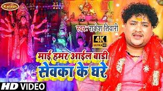 Rakesh Tiwari का चैती नवरात्री 2021 का पहला देवी गीत | चैत्र नवरात्रि 2021 Special भजन | Mai Hamar