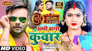 #Video | #Deepak Dildar, #Shilpi Raj के #सुपरहिट गाना 2021 | अभी बानी कुवार | Abhi Bani Kuwar 2021