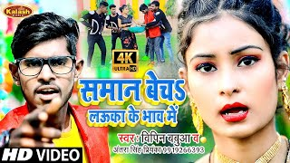 #Video - #Vipin Babua व #Antra Singh Priyanka | Saman Becha Lauka Ke Bhav Me | सुपरहिट गाना 2021