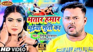 #VIDEO | #Deepak Dildar, #Shilpi Raj के सुपरहिट गाना 2021 | भतार हमार भुईया सुती का | Bhojpuri Song