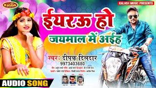 #Deepak Dildar का ये गाना 2021 के लगन में तूफान मचा देगा - ईयरऊ हो जयमाल में अईह - Bhojpuri Song