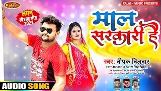 #Deepak Dildar, #Antra Singh Priyanka के #सुपरहिट गाना 2021 | माल सरकारी है | Maal Sarakari Hai