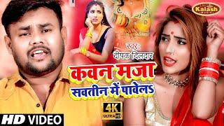 #VIDEO | #Deepak Dildar के सुपरहिट गाना 2021 | कवन मज़ा सवतीन में पावेला | Bhojpuri Song 2021
