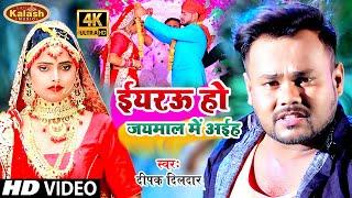 #VIDEO | #Deepak Dildar का #सुपरहिट गाना | ईयरऊ हो जयमाल में अईहS | Bhojpuri Hit Song 2021