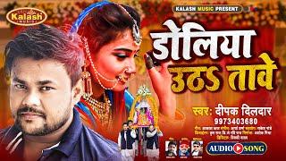 #Deepak Dildar के #सुपरहिट गाना 2021 | डोलिया उठs तावे | Doliya Utha Tawe | Bhojpuri Super Hit 2021