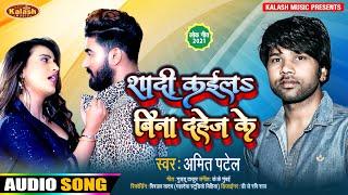 #Amit Patel का ये गाना 2021 के लगन में तूफान मचा देगा - Shadi Kaila Bina Dahej Ke - #Bhojpuri 2021