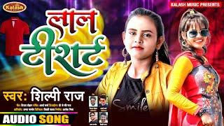 लाल टी शर्ट | #Shilpi Raj | Lal T Shirt | #शिल्पी राज का धमाकेदार भोजपुरी गाना | Bhojpuri Hit Song