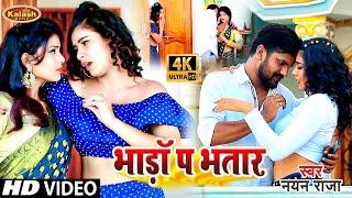 #Nayan Raja का ये वीडियो धूम मचा दिया है #VIDEO_SONG_2021 - Bhada Ke Bhatar