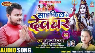 #Shilpi Raj | साइकिल से देवघर | #Deepak Dildar | Cycle Se Devghar | Bhojpuri Bol Bam Song 2021