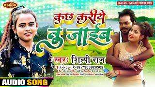 #Shilpi Raj का ये गाना 2021 के लगन में तूफान मचा देगा - Kuchh Kariye Nu Jaib - shilpi raj bhojpuri