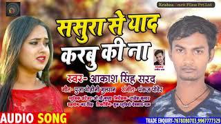 #Aakash_Singh_Sarad - Superhit Sad Song - ससुरा से याद करबु की ना - Bhojpuri Sad Song 2021