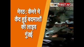 मेरठ कैमरे में कैद हुई बदमाशों की LIVE गुंडई,जमकर की तोड़फोड़ और मारपिटाई ।। Newsfirst.tv