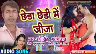 Cheda Chedi Me Jija  II  - #Radhe singh & Garima Raj  - छेड़ा छेड़ी में जीजा  - Bhojpuri Songs 2021