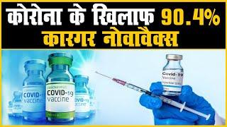 Novavax Vaccine:कोरोना के खिलाफ 90.4% कारगर नोवावैक्स   SII से जल्द काम शुरू करने के लिए कहेगी सरकार