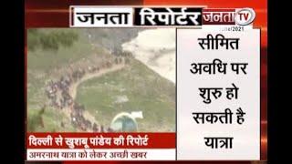 Janta Reporter: अमरनाथ यात्रा, UP में सियासी हलचल और SAD-BSP का प्रदर्शन समेत देखिए देश के बड़े..