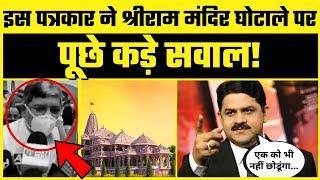 Bharat Samachar के Brajesh Misra ने Ram Mandir Land Scam पर BJP से पूछे कड़े सवाल