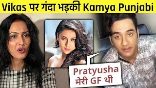 Kamya Punjabi Ne Kiya Vikas Gupta Ko LASH OUT, Kaha Pratyusha Ke Past Par Ab Baat Kyon?