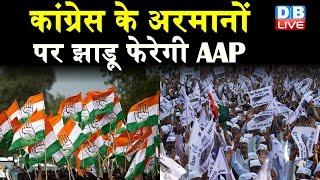 Congress के अरमानों पर झाड़ू फेरेगी AAP | Gujarat में Congress नेता पर AAP की नजर |#DBLIVE