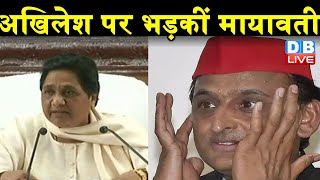 Akhilesh Yadav पर भड़कीं Mayawati | BSP सुप्रीमो Mayawati ने SP पर लगाया आरोप |# DBLIVE