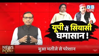 यूपी में सियासी घमासान ! Aslam Raini | 9 MLA | Akhilesh Yadav | BSP | db live newspoint | #DBLIVE