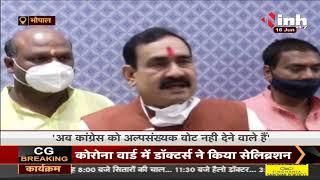 Madhya Pradesh News || Home Minister Narottam Mishra का बयान