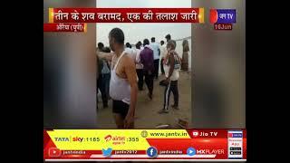 UP Auraiya   यमुना नदी में डूबी चार लड़कियों की मौत, तीन शव बरामद एक की तलाश जारी