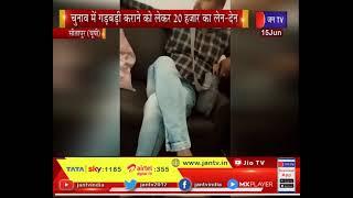 Sitapur (UP) News -  चुनाव में गड़बड़ी कराने को लेकर 20000 के लेनदेन का वीडियो वायरल