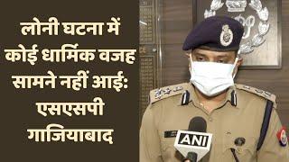 लोनी घटना में कोई धार्मिक वजह सामने नहीं आई: एसएसपी गाजियाबाद | Catch Hindi