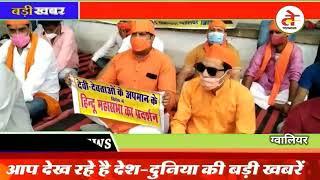 BJP के राज़ में हर तरफ भ्रष्टाचार,  हिन्दू देवी देवताओं के अपमान पर हिन्दू महासभा मैदान में