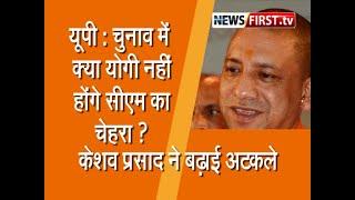 UP : विधानसभा चुनाव में योगी नहीं होंगे CM का  चेहरा !केशव मौर्य ने बढ़ाई अटकलें