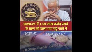 2020-21 में 1.53 लाख करोड़ रुपये के ऋण को डाला गया बट्टे खाते में