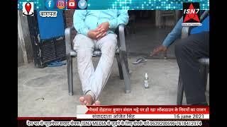 मेरठ से संवाददाता संजय कुमार की खास रिपोर्ट