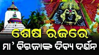 Maa Biraja Darshan | Satya Bhanja