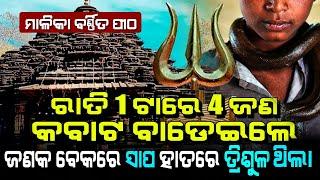 Malika Place | Big Secret Revealed by Baba | GuptaBata | Satya Bhanja