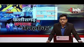 Chhattisgarh News : Bhupesh Baghel Government || छत्तीसगढ़ म अपराध 'अनलॉक'